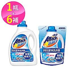 一匙靈ATTACK 抗菌EX科技潔淨洗衣精1+6件組(瓶2.4kgX1+補1.5kgX6)