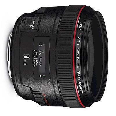 【快】CANON EF 50mm f/1.2L USM 標準至中距定焦鏡頭*(平輸)
