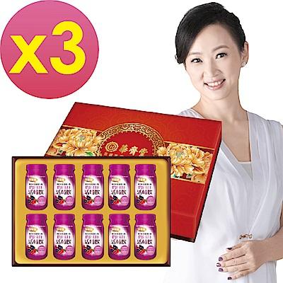 華齊堂 膠原蛋白活莓飲禮盒(60mlx10瓶)3盒