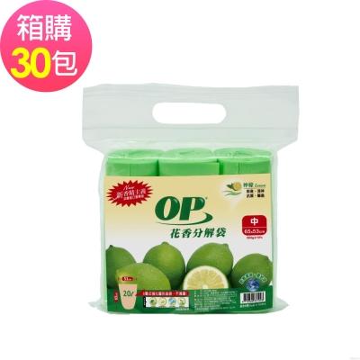 OP花香分解袋-檸檬(中) 30包/箱