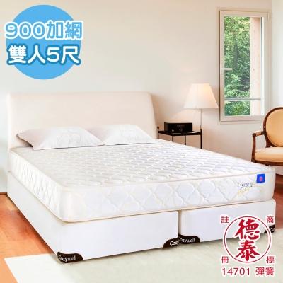 德泰 索歐系列 900加網 彈簧床墊-雙人5尺