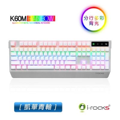 i-Rocks IRK60M分行多彩背光機械式電競鍵盤-白
