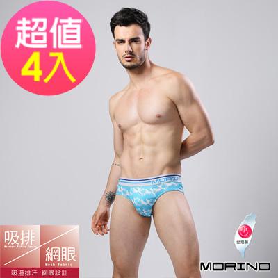男內褲 吸排涼爽叢林網眼運動三角褲 白底藍(超值4件組)MORINO