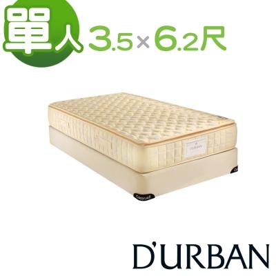 DURBAN 都爾本 伊麗莎白 乳膠獨立筒彈簧床墊-單人3.5尺