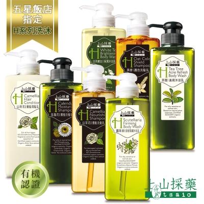 上山採藥 植物精油洗沐 任選3入組600ml (五星級飯店指定H系列)