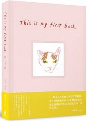 This-is-my-first-book-第一本書