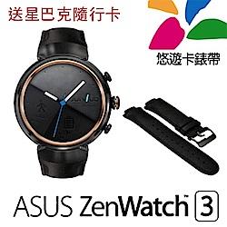 [獨家]ASUS ZenWatch 3 悠遊卡錶款(送星巴