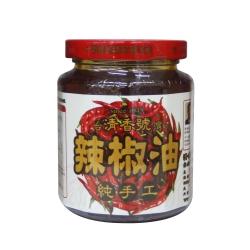 清香號 純手工辣椒油(240g)