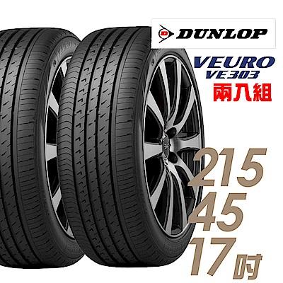 【登祿普】VE303- 215/45/17吋輪胎 兩入 (適用於Mazda6等車型)