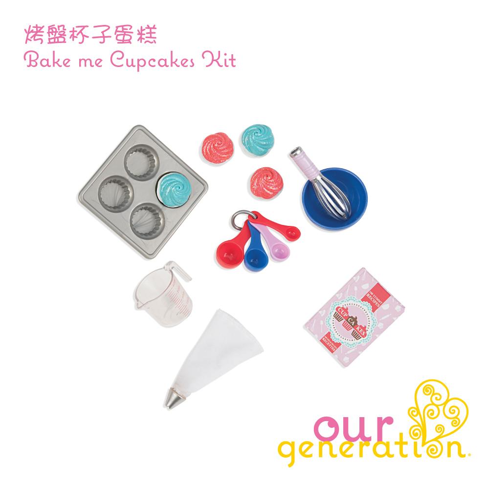 美國【our generation】烤盤杯子蛋糕 (3Y+)