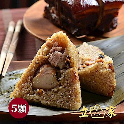 紹興東坡北部粽
