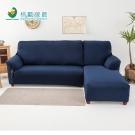 格藍家飾 新時代L型超彈性沙發套右二件式-寶藍