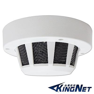 監視器攝影機 - KINGNET 高清隱藏偽裝式 偵煙型 HD1080P SONY晶片