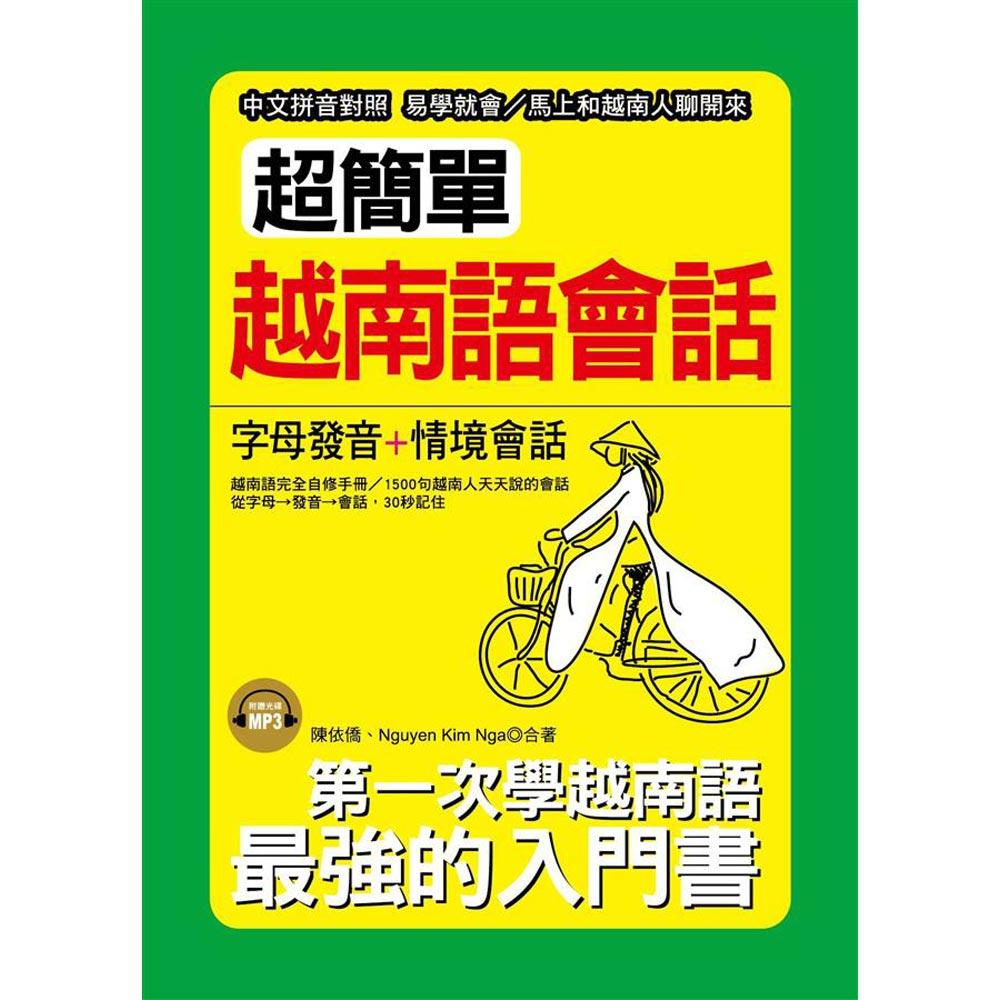 超簡單越南語會話:中文拼音對照, 1秒開口說(附MP3)