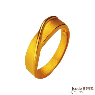 J'code真愛密碼 無限之愛黃金女戒指