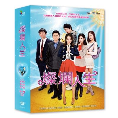 燦爛人生-01-54-完-DVD