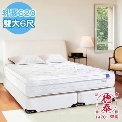 德泰 索歐系列 乳膠620 彈簧床墊-雙大6尺