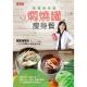 營養師特調!50道燜燒罐瘦身餐 product thumbnail 1