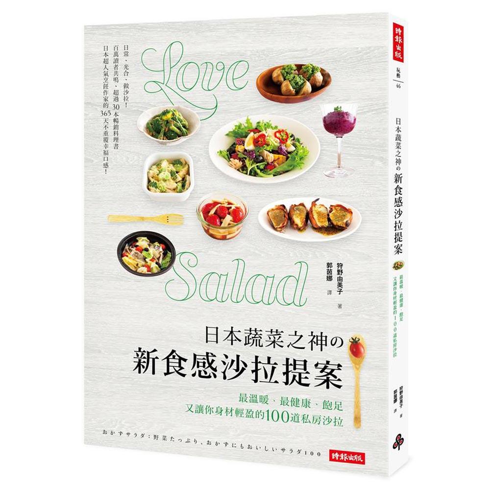 本蔬菜之神の新食感沙拉提案:最溫暖、最健康、飽足又讓你身材輕盈的100道私房沙拉