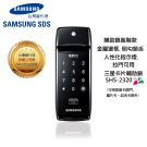 SAMSUNG三星 SHS-2320 感應密碼高階輔助鎖-金屬邊框設計(含安裝)
