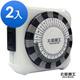 太星電工省電家族家用2P機械式定時器  OTM406*2 product thumbnail 1