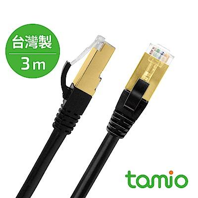 tamio CAT.6A+ 高屏蔽超高速傳輸電競網路線 3米【臺灣製】