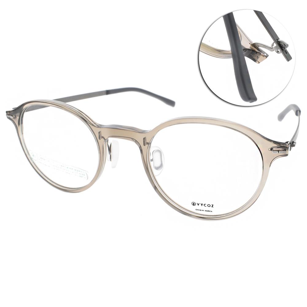 VYCOZ眼鏡 韓國環保材質/透灰-銀#VESS GRY
