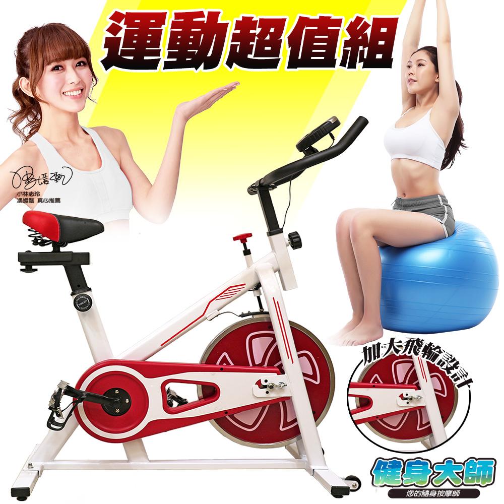 健身大師- 超級飛輪運動瑜珈組-紅白