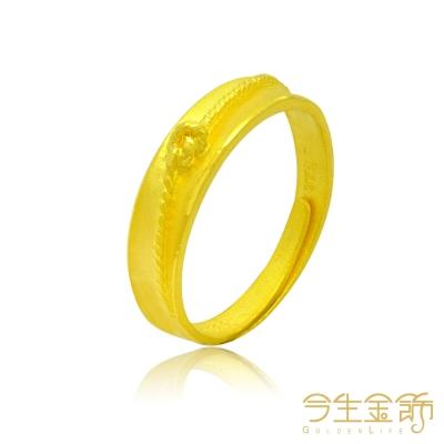 今生金飾 純黃金對戒款 永結同心女戒