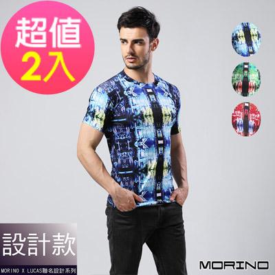 男內衣 設計師聯名-速乾涼爽短袖衫/T恤(超值2入組)MORINOxLUCAS