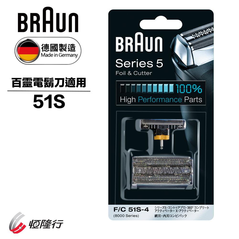德國百靈BRAUN-OptiFoil刀頭刀網組(銀)51S