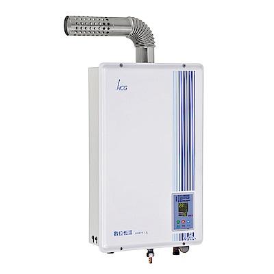 和成HCG 數位恆溫火排分段強制排氣熱水器13L GH579Q