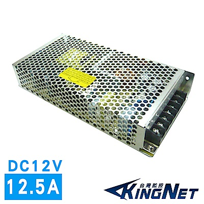 KINGNET 專業款 交換式電供器 12.5A 150W DC12V LED燈指示