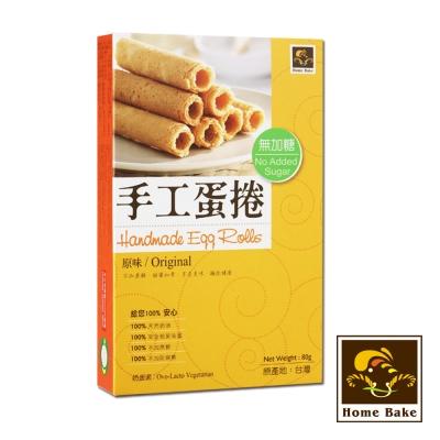 烘焙客 無添加蔗糖手工蛋捲-原味(80g)