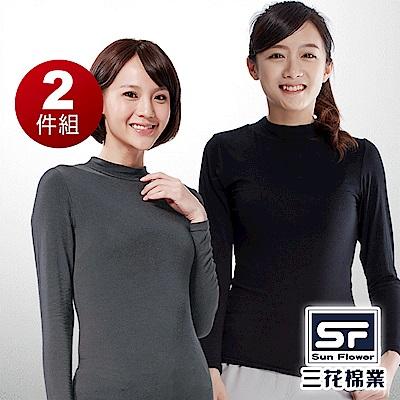 Sun Flower三花 急暖輕著女高領衫.保暖衣.發熱衣(2件組)