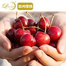 【甜露露】空運加州櫻桃9.5R禮盒( 1kg±5%)