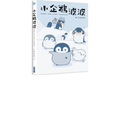 小企鵝波波-Bobo the Baby Penguin-