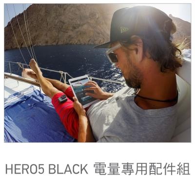 Gopro HERO5 BLACK 電量專用配件組