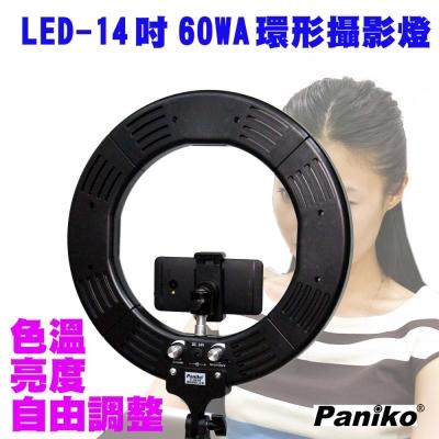 Paniko 調色溫LED環形攝影燈(RL-60WA)