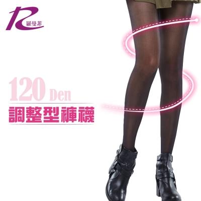 羅曼菲 120D束腹提臀調整型褲襪
