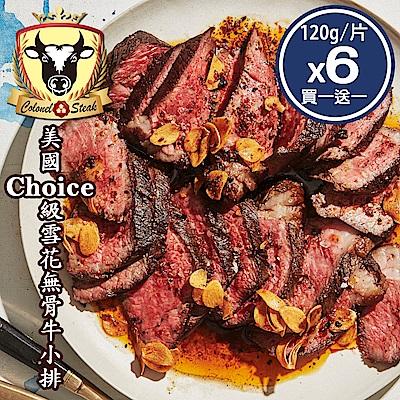 (上校食品)買一送一 美國Choice級雪花無骨牛小排*6片組(共12片-約120g/片)