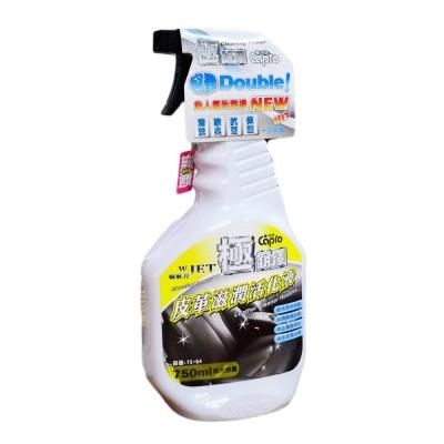 極銳澤 皮革滋潤活化液 TS-64