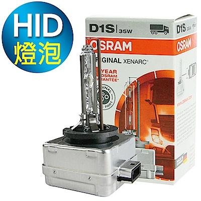 OSRAM 66140 D1S 4300K 原廠HID燈泡(公司貨保固四年)