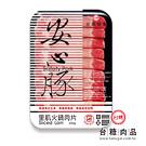 台糖安心豚 里肌火鍋肉片【4盒】(200g)