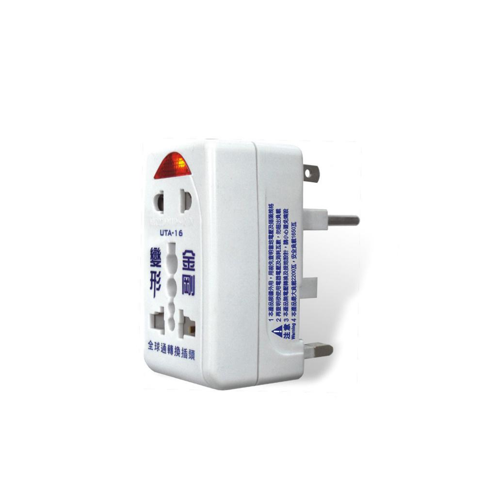 聖岡 變形金剛全球通轉換插頭(UTA-16)