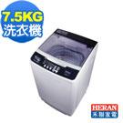 HERAN禾聯 7.5KG 全自動洗衣機HWM-0751
