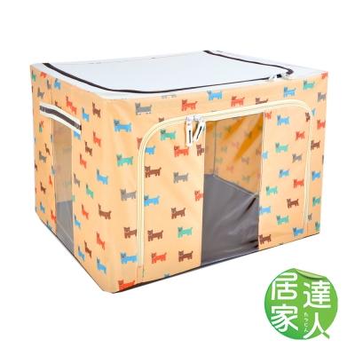 居家達人 GO狗印花摺疊鋼骨收納箱-66L (卡其)
