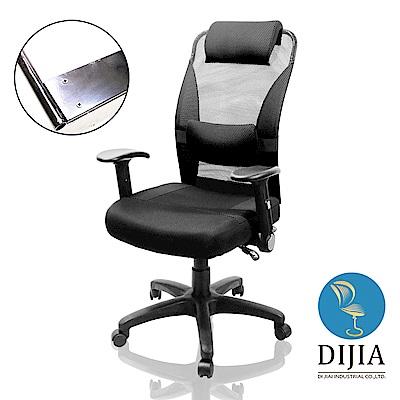 椅子夢工廠 9808強化版0059辦公椅/電腦椅