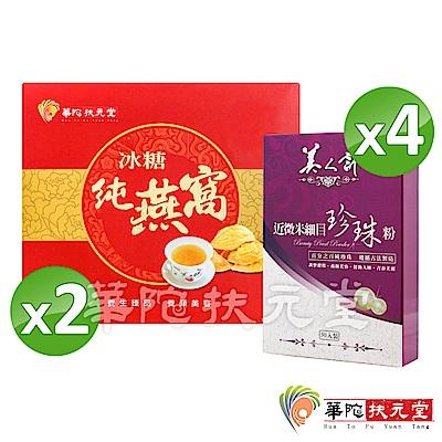 華陀扶元堂 冰糖純燕窩2盒(6瓶/盒)+近微米細目珍珠粉4盒(30包/盒)