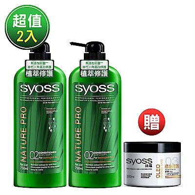 絲蘊syoss 植萃修護潤髮乳750ml x 2 + 精油養護髮膜200ml
